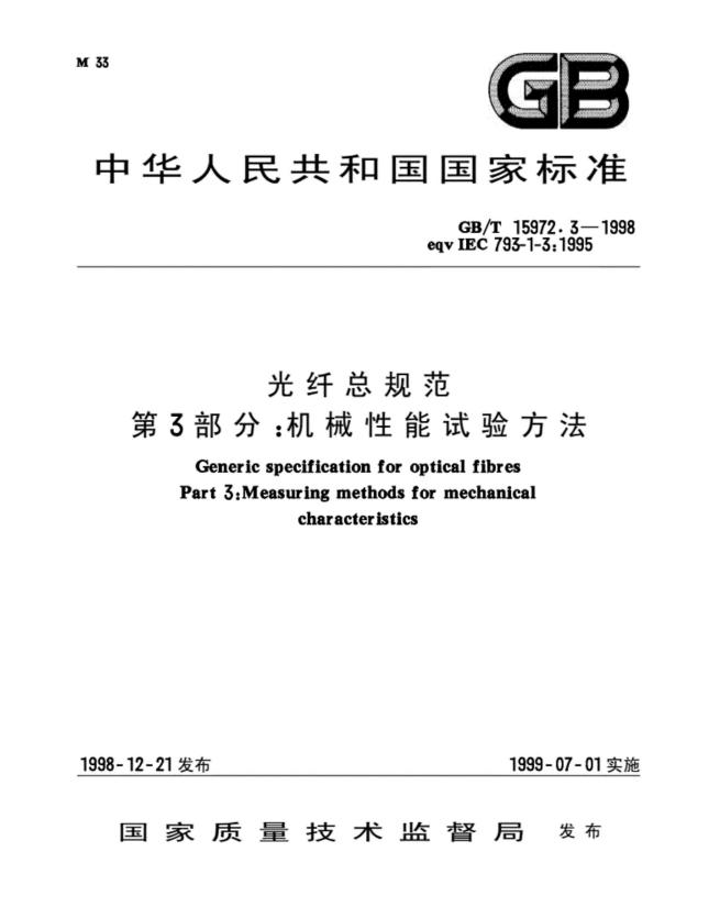 15972,GB/T 15972.3-1998,光纤,机械性能,GB/T 15972.3-1998 光纤总规范第3部分:机械性能试验方法