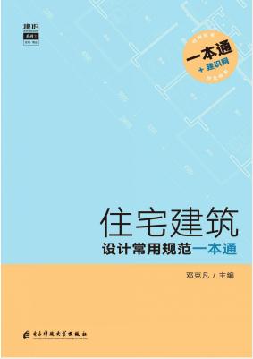 住宅建筑,住宅建筑设计常用规范,邓克凡,《住宅建筑设计常用规范一本通》邓克凡 2019年