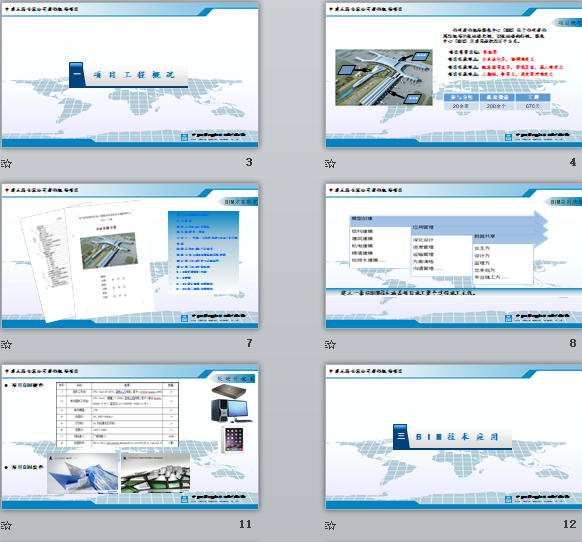 BIM技术、新郑机场机电安装工程、BIM技术应用、终版,BIM技术在新郑州机场汇报PPT(终版)