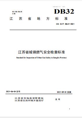 DB32/T 4064-2021 、DB32/T 4064-2021 规范、江苏省、城镇燃气安全检查标准,DB32/T 4064-2021 江苏省城镇燃气安全检查标准