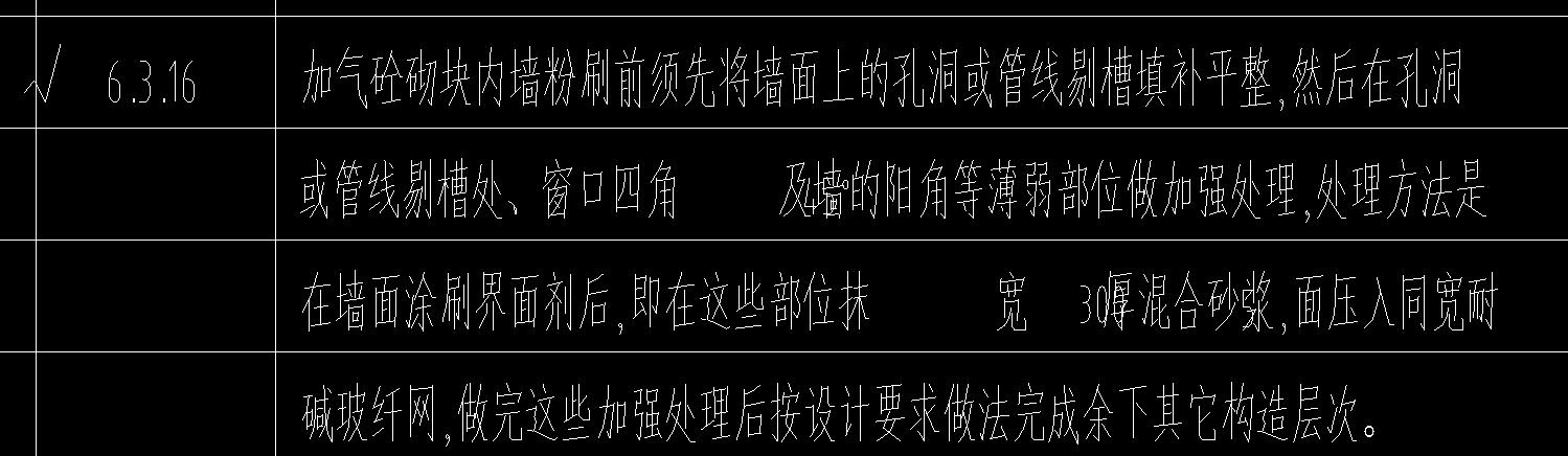 土建,广东,答疑:请教这句话如何理解?卫生间位置的梁宽和砌体墙厚有差别是否不挂钢丝网?-广东土建,