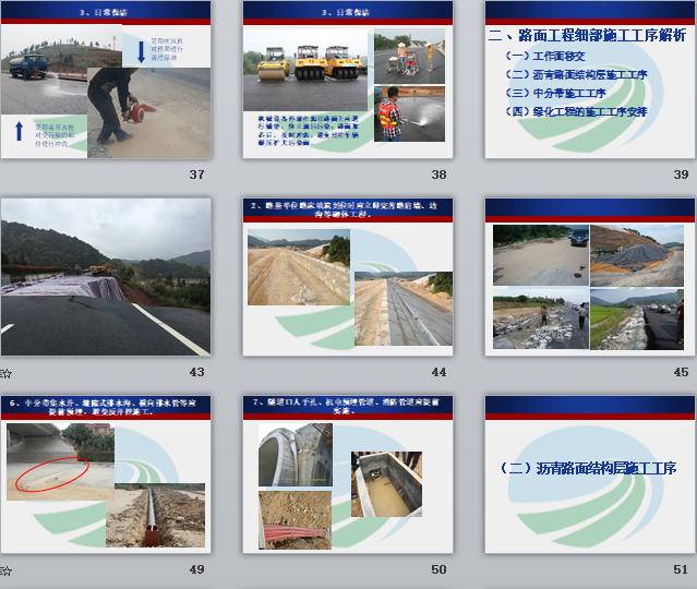 施工工艺解析,标准化,细部,高速公路路面工程,高速公路路面工程标准化、细部、重点施工工艺解析
