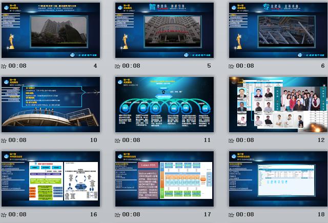 湖南机场、BIM技术应用,湖南机场BIM技术应用汇报PPT