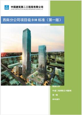 中建二局、西南分公司项目级BIM标准第一版、2015、BIM,中建二局-西南分公司项目级BIM标准第一版(2015)