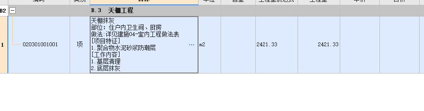 土建,计价软件GCCP,陕西,预算,答疑:陕西04定额组价-陕西土建,预算,计价软件GCCP,