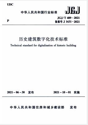 JGJ/T 489-2021,JGJ/T 489-2021规范,历史建筑,数字化技术标准,JGJ/T 489-2021 历史建筑数字化技术标准