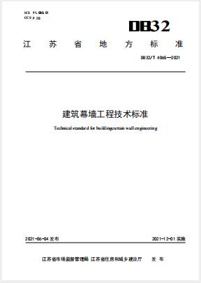 DB32/T 4065-2021,DB32/T 4065-2021规范,建筑幕墙工程技术标准,DB32/T 4065-2021 建筑幕墙工程技术标准