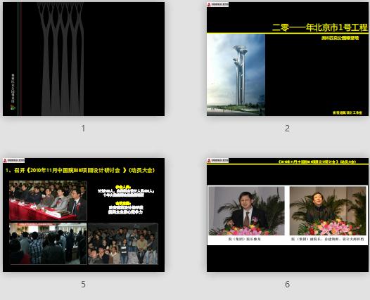 奥林匹克公园瞭望塔、BIM应用,奥林匹克公园瞭望塔BIM应用.pdf
