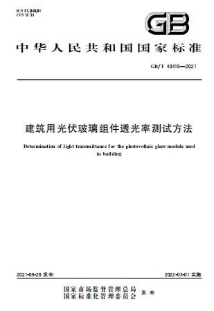 GB/T 40415-2021,GB/T 40415-2021规范,光伏玻璃,建筑用光伏玻璃组件透光率测试方法,透光率测试方法,GB/T 40415-2021 建筑用光伏玻璃组件透光率测试方法