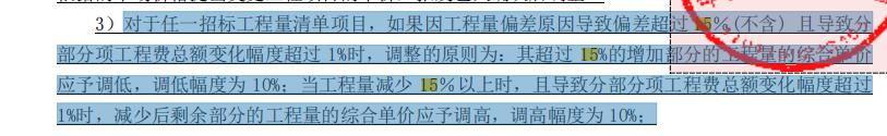 北京,安装,安装算量GQI,审核,结算,答疑:调差-北京安装,结算,审核,安装算量GQI,