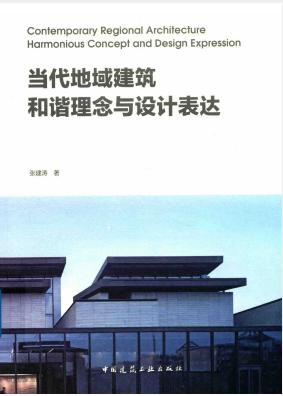 2018年,和谐理念与设计表达,张建涛,当代地域建筑,《当代地域建筑和谐理念与设计表达》张建涛 2018年