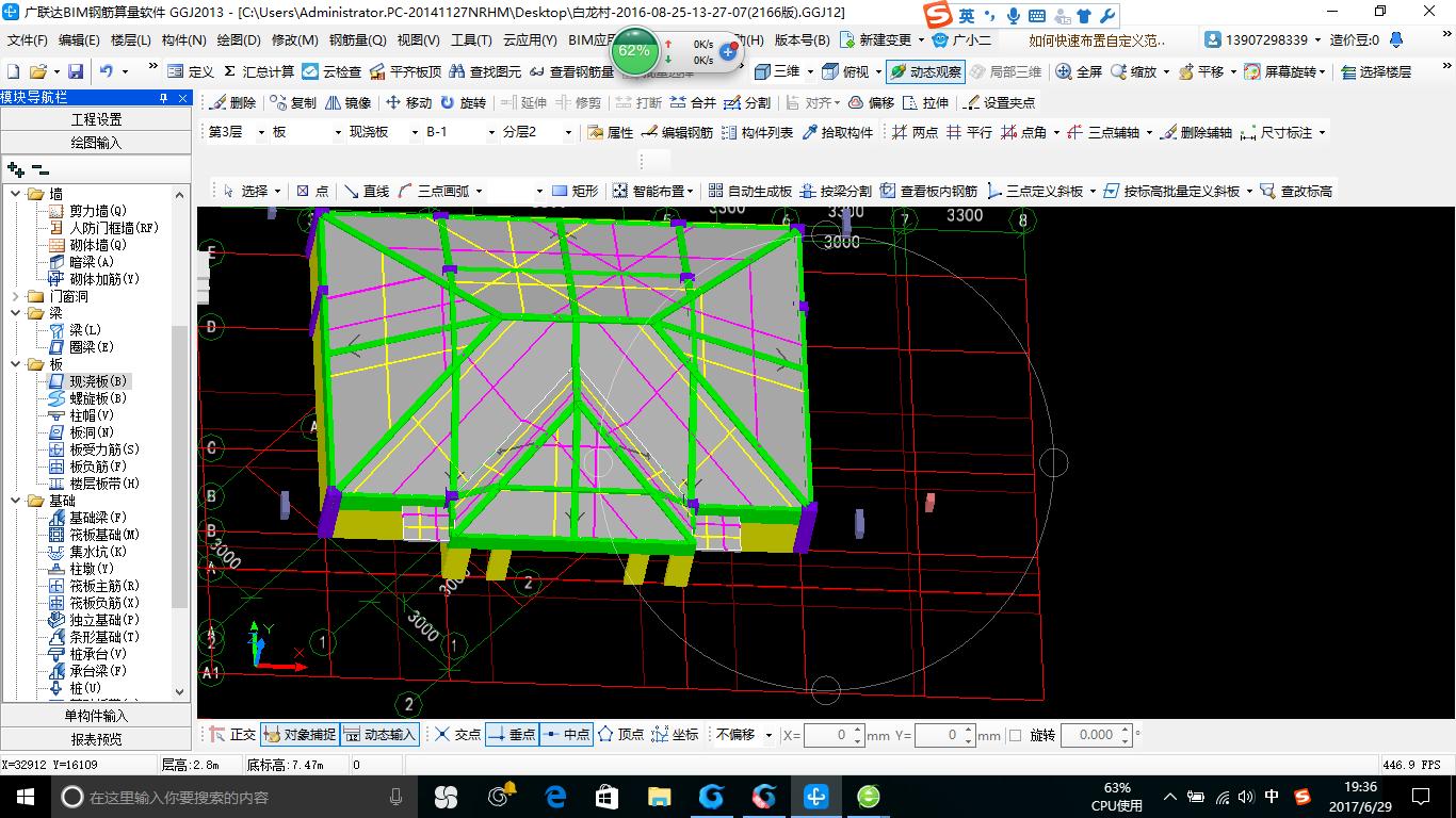 北京,土建,答疑:这种条件下,右侧的板和梁如何算标高或者定义斜板呢?-北京土建,