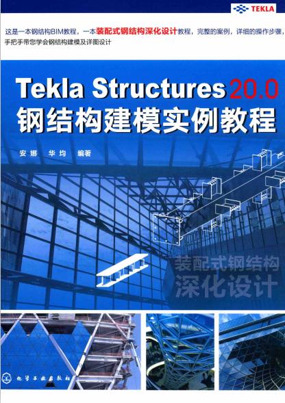 structures.,tekla,Tekla Structures,Tekla Structures 20.0,钢结构建模,钢结构建模实例教程,Tekla Structures 20.0钢结构建模实例教程