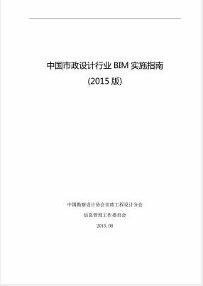 中国市政行业、BIM实施指南、2015版,中国市政行业BIM实施指南(2015版)