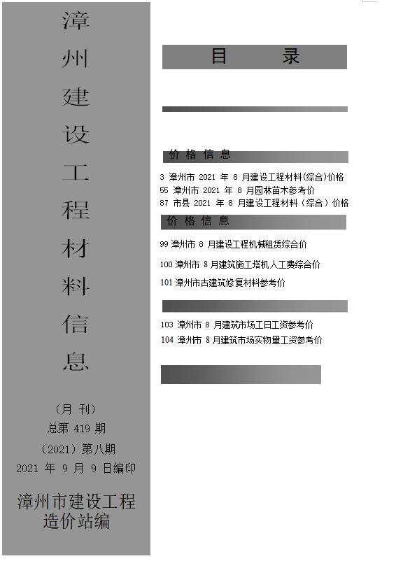 2021年,信息价,建设工程材料(综合)价格,漳州市,漳州市 2021 年 8 月建设工程材料(综合)价格