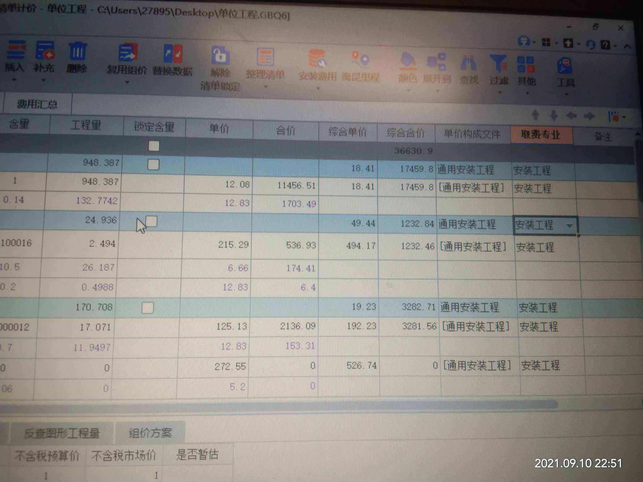 云南,计价软件GCCP,答疑:GCCP6.0计价,软件操作-云南计价软件GCCP,