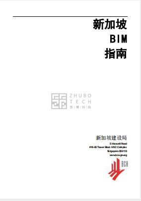 新加坡、建筑信息模型指南、2012年、BIM,新加坡建筑信息模型(BIM)指南