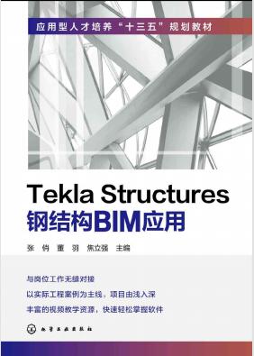 structures.,tekla,Tekla Structures,钢结构BIM,钢结构设计,Tekla Structures钢结构BIM应用