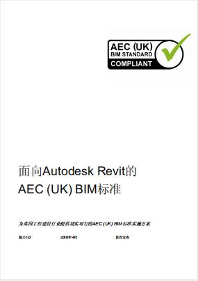 Autodesk Revit、AEC (UK) BIM设计标准、英国标准,面向Autodesk Revit的AEC (UK) BIM设计标准(英国标准)