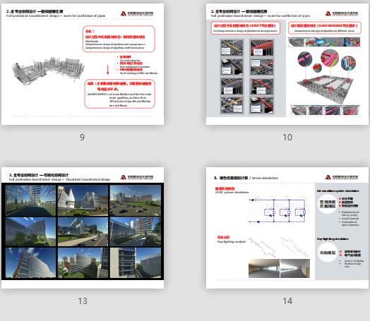 中国移动国际信息港二期工程项目、 2012、 创新杯、建筑信息模型、BIM设计大赛,中国移动国际信息港二期工程项目 2012 创新杯—建筑信息模型(BIM)设计大赛