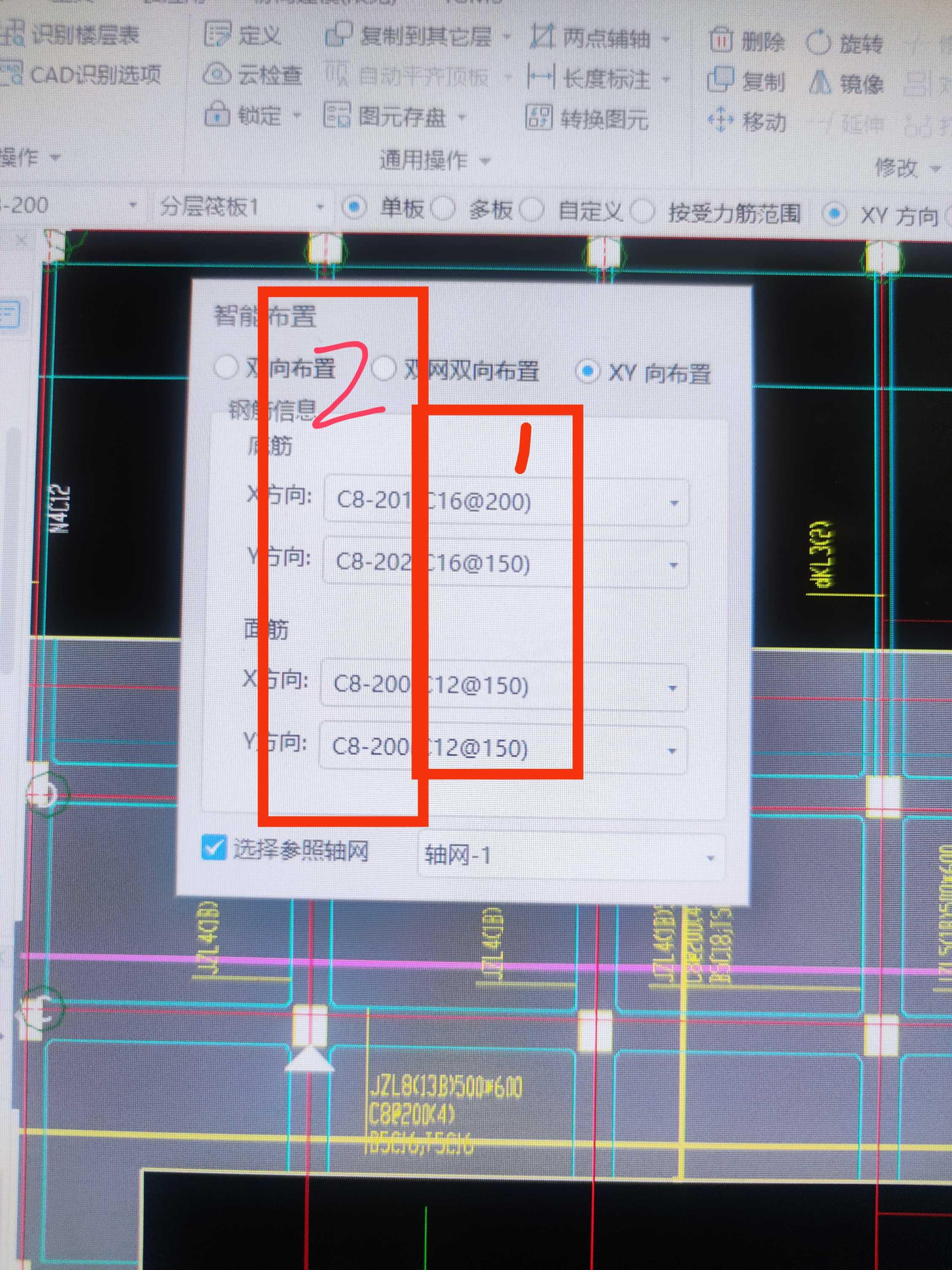 土建,土建计量GTJ,湖北,答疑:填写的1,筏板布置后自动添加的2,和1不同,哪里没设置好?还是本来就是这样?-湖北土建,土建计量GTJ,