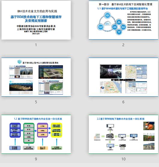 张鹏飞、基于BIM技术的地下工程、智慧城市 、杭州BIM高峰论坛、专家BIM课件,张鹏飞(上海建委) 基于BIM技术的地下工程和智慧城市 杭州BIM高峰论坛专家BIM课件