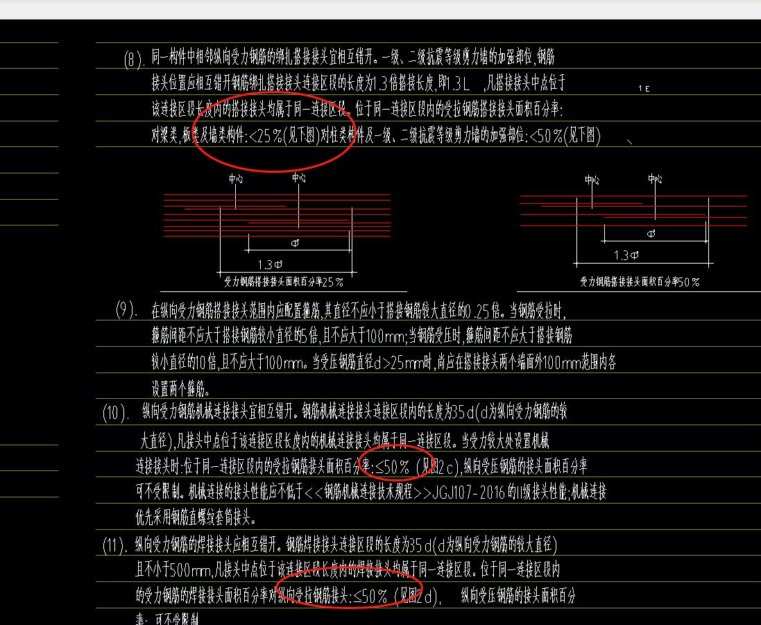 土建,浙江,答疑:如图钢筋错开率在计算设置中如何分布?-浙江土建,