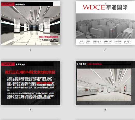 北京地铁10号线石榴庄站、BIM应用、大型综合体项目,北京地铁10号线石榴庄站BIM在大型综合体项目的应用及优势
