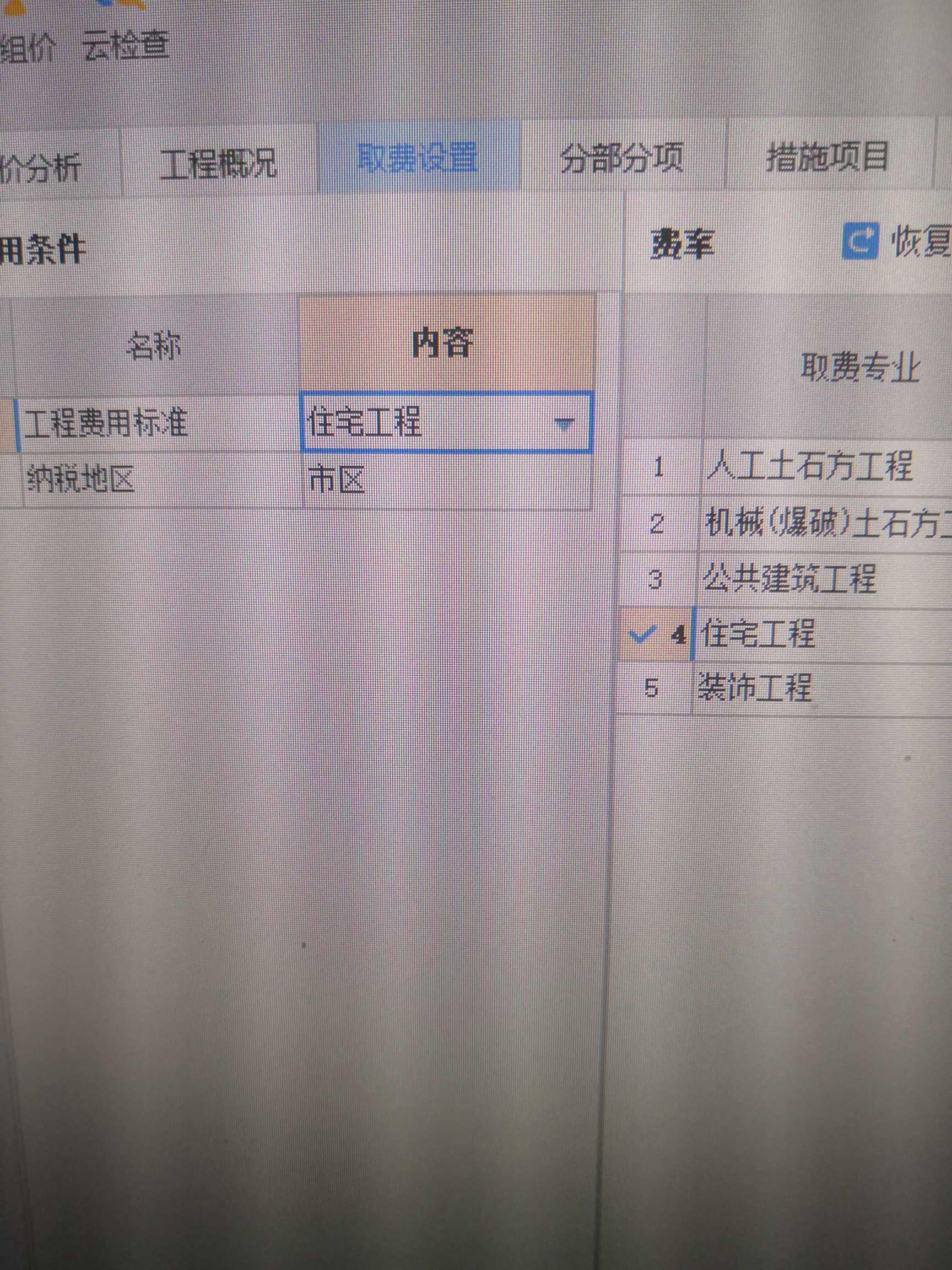 土建,计价软件GBQ4.0,计价软件GCCP,重庆,答疑:取费设置-重庆土建,计价软件GCCP,计价软件GBQ4.0,
