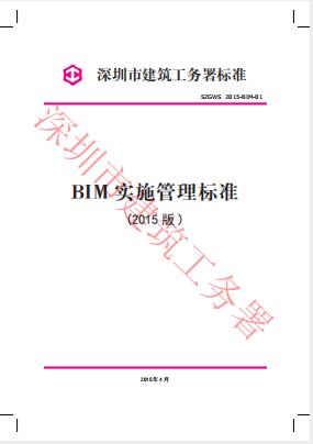 深圳市、建筑工务署标准、BIM、 实施管理标准、2015版,深圳市建筑工务署标准-BIM 实施管理标准(2015版)