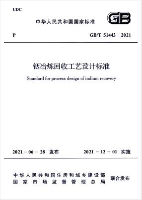 GB/T 51443-2021,GB/T 51443-2021规范,铟治炼回收工艺设计标准,GB/T 51443-2021 铟治炼回收工艺设计标准