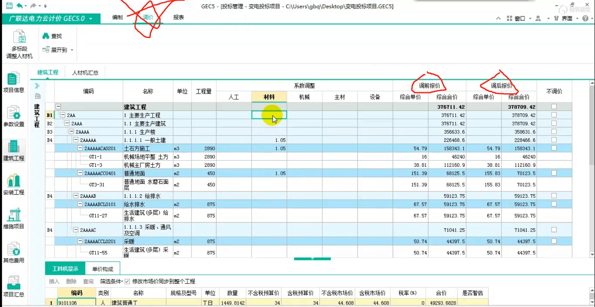 """北京,行业软件,答疑:为什么我的GEC5.0会和你们培训课堂里的软件界面有区别呢,我的缺少""""调价""""功能-北京行业软件,"""