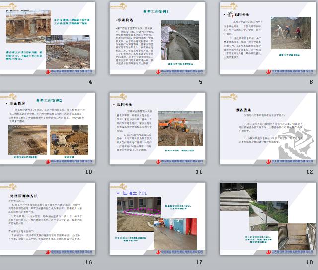 中天,工程质量案例分析,中天-常见工程质量案例分析