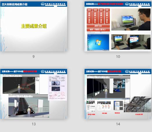 BIM技术、沈阳南站、施工总承包、综合应用汇报,BIM技术在沈阳南站施工总承包中的综合应用汇报