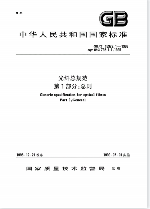 15972,GB/T 15972.1-1998,T15972,光纤,GB/T 15972.1-1998 光纤总规范第1部分:总则