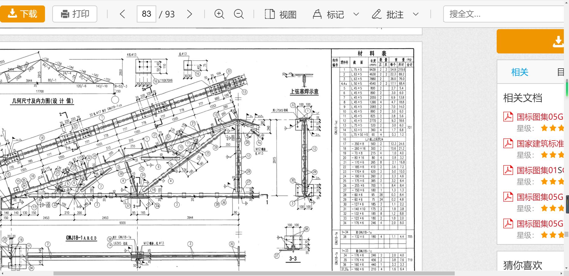 钢结构算量GJG,陕西,答疑:这个图集的钢结构工程量如何计算-陕西钢结构算量GJG,