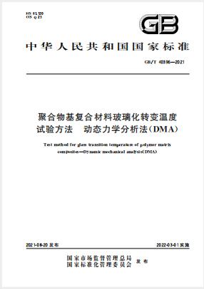DMA,GB/T 40396-2021,GB/T 40396-2021 规范,动态力学分析法,聚合物基复合材料玻璃化转变温度试验方法,GB/T 40396-2021 聚合物基复合材料玻璃化转变温度试验方法 动态力学分析法(DMA)