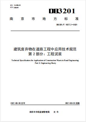 DB3201/T 1037.2-2021、 DB3201/T 1037.2-2021规范、建筑废弃物、建筑废弃物应用技术规范 、工程泥浆,DB3201/T 1037.2-2021 建筑废弃物在道路工程中应用技术规范 第2部分:工程泥浆