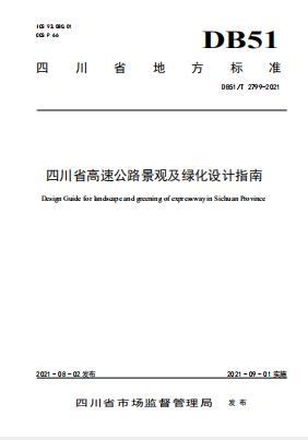 DB51/T 2799-2021 、DB51/T 2799-2021规范、四川省、高速公路景观设计、高速公路绿化设计,DB51/T 2799-2021 四川省高速公路景观及绿化设计指南