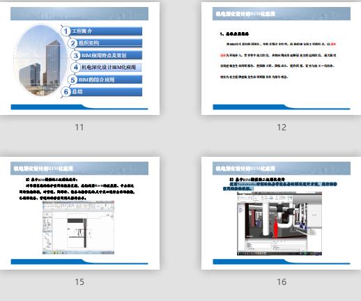 上海天山SOHO项目、BIM技术应用汇报,上海天山SOHO项目BIM技术应用汇报