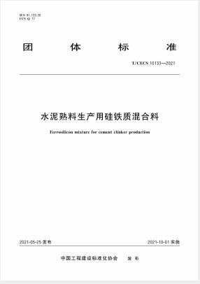 T/CECS 10133-2021,T/CECS 10133-2021规范,水泥熟料生产用硅铁质混合料,T/CECS 10133-2021 水泥熟料生产用硅铁质混合料