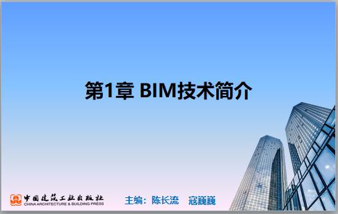 BIM技术、BIM培训PPT课件,央企内部万元级BIM培训PPT课件