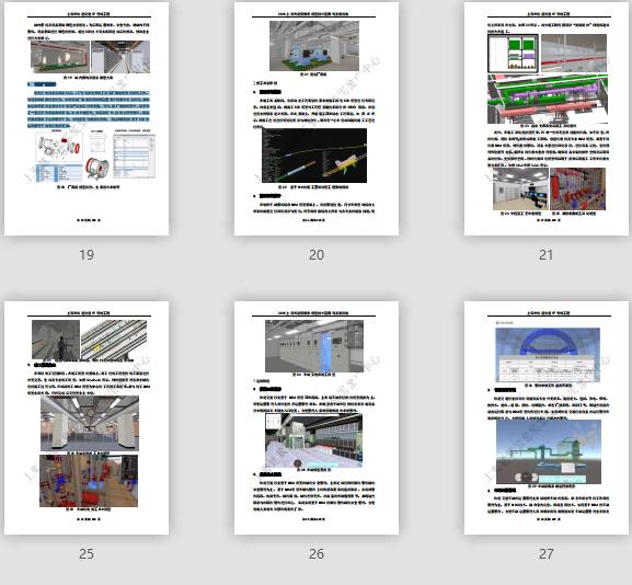 2018、上海市、BIM技术应用与发展报告、BIM技术典型试点案例,《2018上海市BIM技术应用与发展报告》典型试点案例