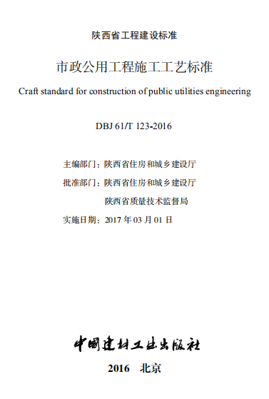 DBJ61/T 123-2016,市政公用工程施工工艺标准,市政工程,陕西省,DBJ61/T 123-2016 市政公用工程施工工艺标准