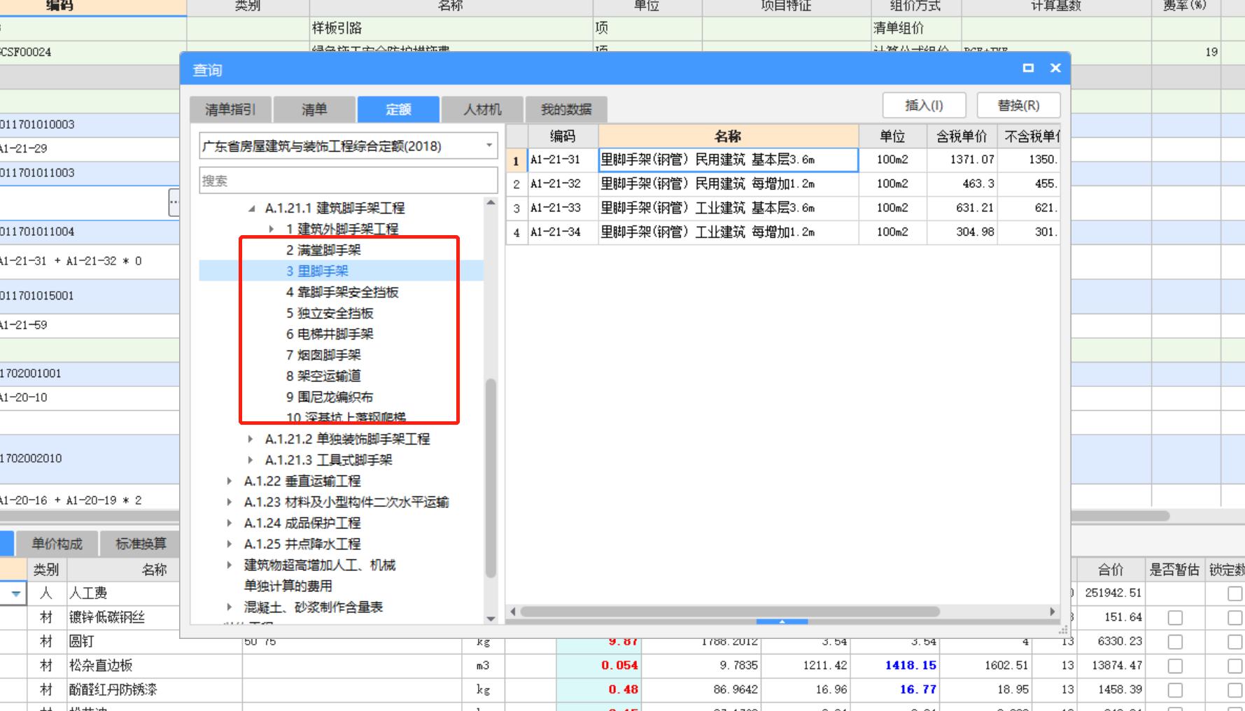土建,土建计量GTJ,广东,计价软件GBQ4.0,计价软件GCCP,预算,答疑:请教广东定额脚手架是不是除了外脚手架,其他脚手架里面包含搭拆和使用,依据在哪里-广东土建,预算,计价软件GCCP,计价软件GBQ4.0,土建计量GTJ,