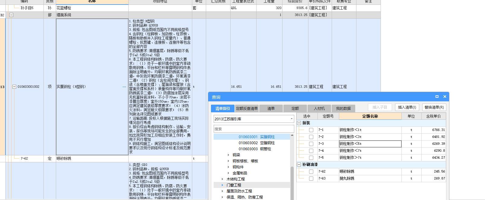土建,江苏,计价软件GCCP,答疑:我这个钢柱该套哪个重量的定额要-江苏土建,计价软件GCCP,