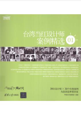 台湾当红设计师案例精选,幸福空间设计师丛书,《台湾当红设计师案例精选 01 》幸福空间设计师丛书