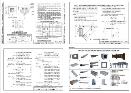 20G310-3,20G310-3图集,框架,装配式,装配式混凝土结构,装配式混凝土结构连接节点构造(框架),彩色高清20G310-3装配式混凝土结构连接节点构造(框架)图集