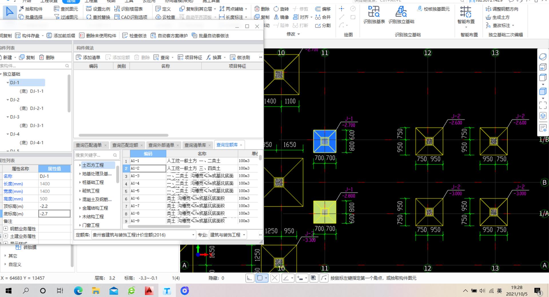 土建计量GTJ,贵州,答疑:大家好,我只想修改基础j-1其中一个的标高,为什么全部的j-1都变了呢?劳烦解答-贵州土建计量GTJ,
