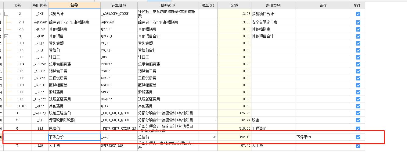 土建,广东,计价软件GCCP,答疑:请教一下,对方给了表格报表报价,导到计价又要锁定它的价格,如果要下浮怎么处理,谢谢-广东土建,计价软件GCCP,